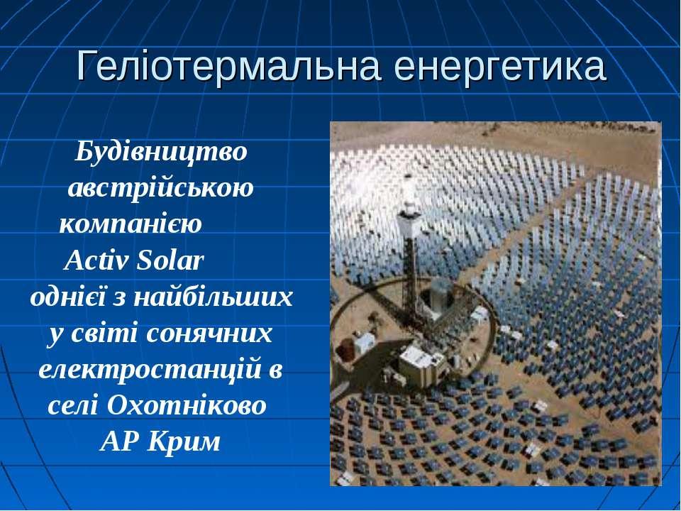 Геліотермальна енергетика Будівництво австрійською компанією Activ Solar одні...