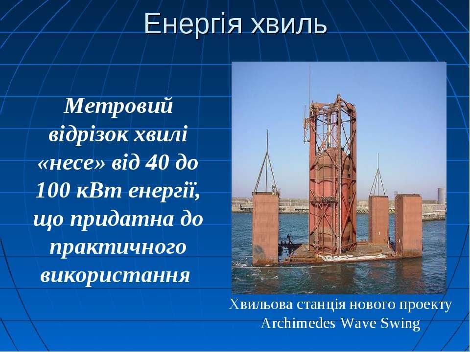 Енергія хвиль Метровий відрізок хвилі «несе» від 40 до 100 кВт енергії, що пр...
