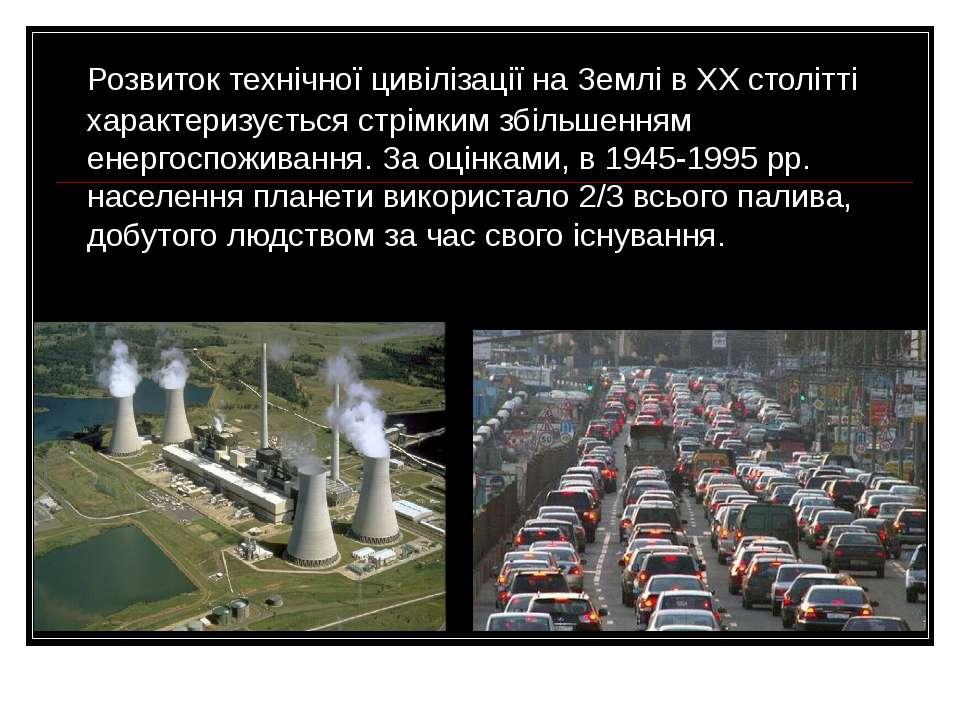 Розвиток технічної цивілізації на Землі в XX столітті характеризується стрімк...