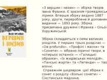 «З вершин і низин» — збірка творів Івана Франка. Є зразком громадянської ліри...
