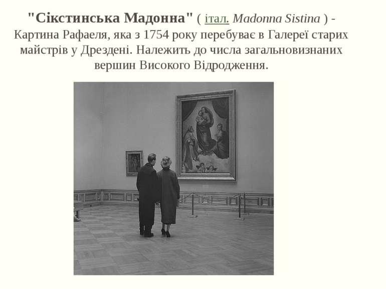 """""""Сікстинська Мадонна""""(італ.Madonna Sistina) - КартинаРафаеля, яка з 1754..."""