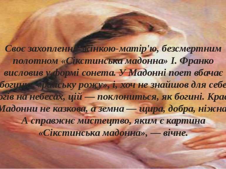 Своє захоплення жінкою-матір'ю, безсмертним полотном «Сікстинська мадонна» І....