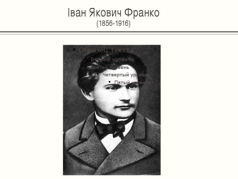 Іван Якович Франко (1856-1916)