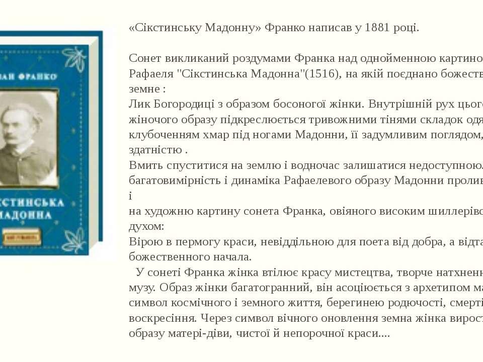 «Сікстинську Мадонну» Франко написав у 1881 році. Сонет викликаний роздумами ...