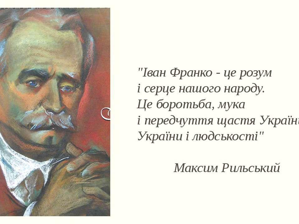 """""""Іван Франко - це розум і серце нашого народу. Це боротьба, мука і передчуття..."""