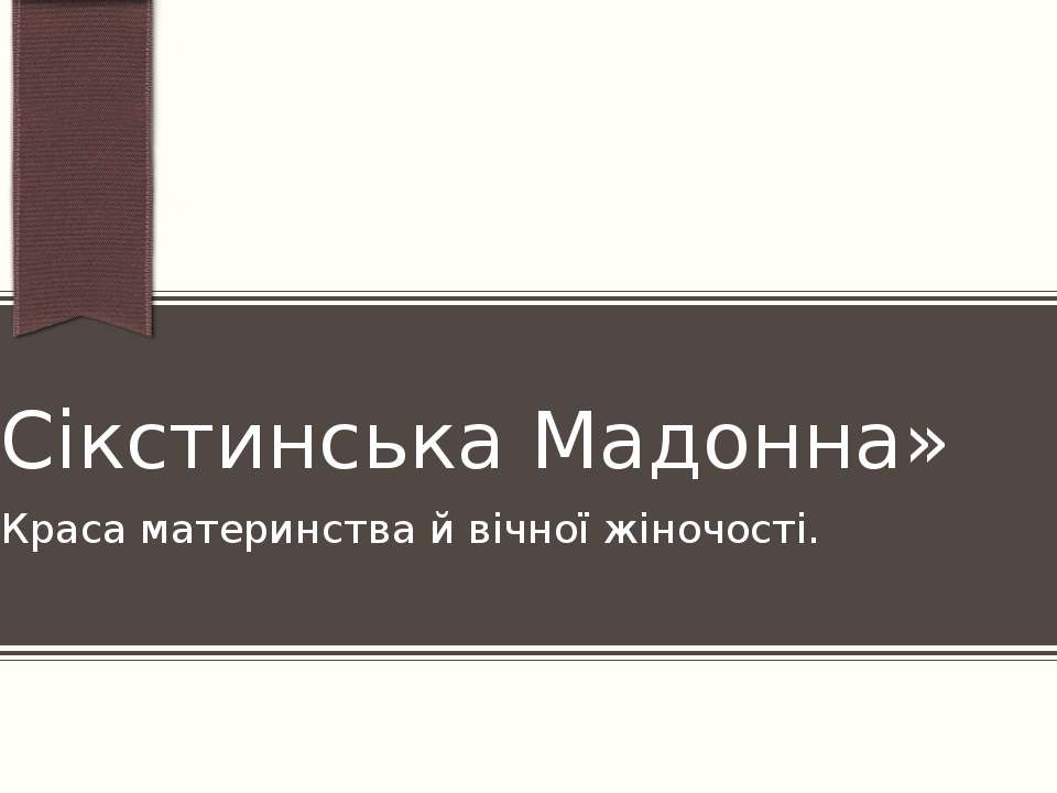 «Сікстинська Мадонна» Краса материнства й вічної жіночості.