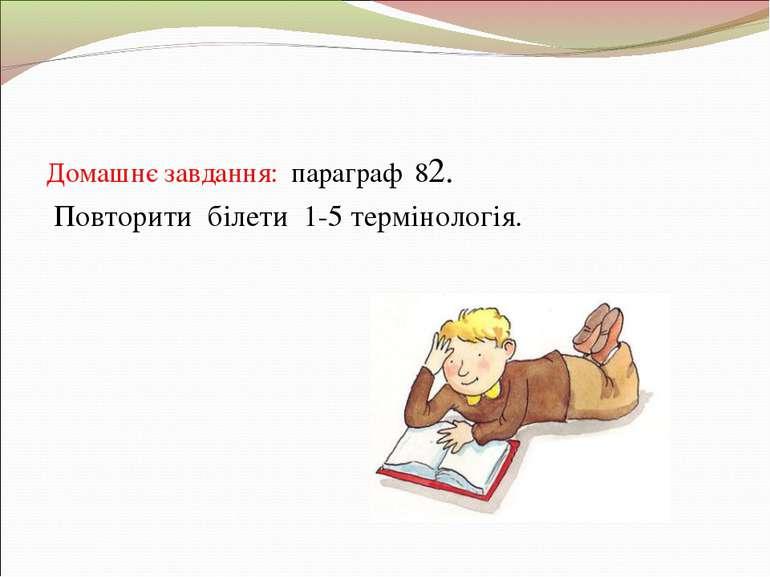Домашнє завдання: параграф 82. Повторити білети 1-5 термінологія.