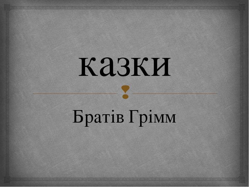 казки Братiв Грiмм