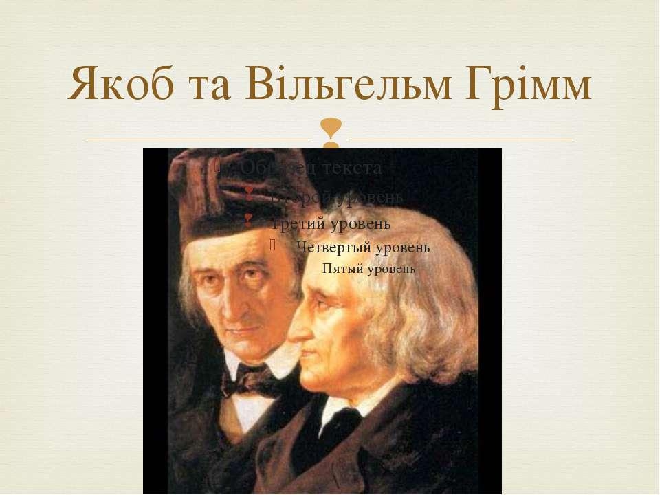 Якоб та Вiльгельм Грiмм