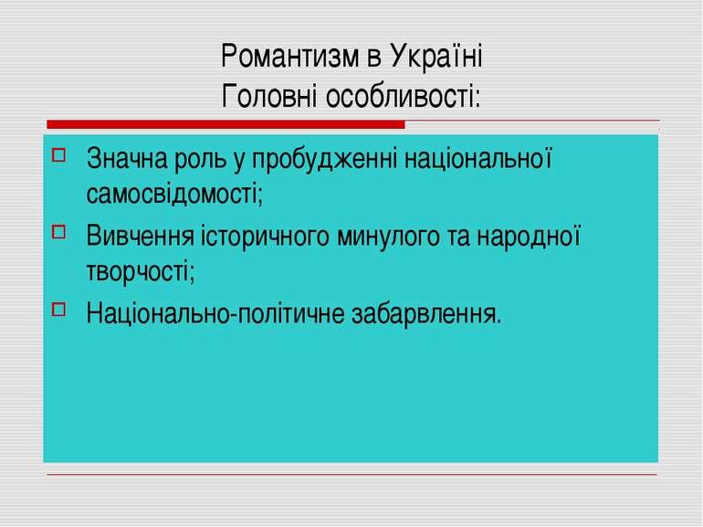 Романтизм в Україні Головні особливості: Значна роль у пробудженні національн...