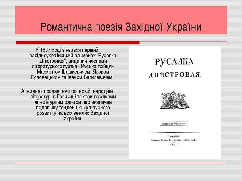 Романтична поезія Західної України У 1837 році з'явився перший західноукраїнс...