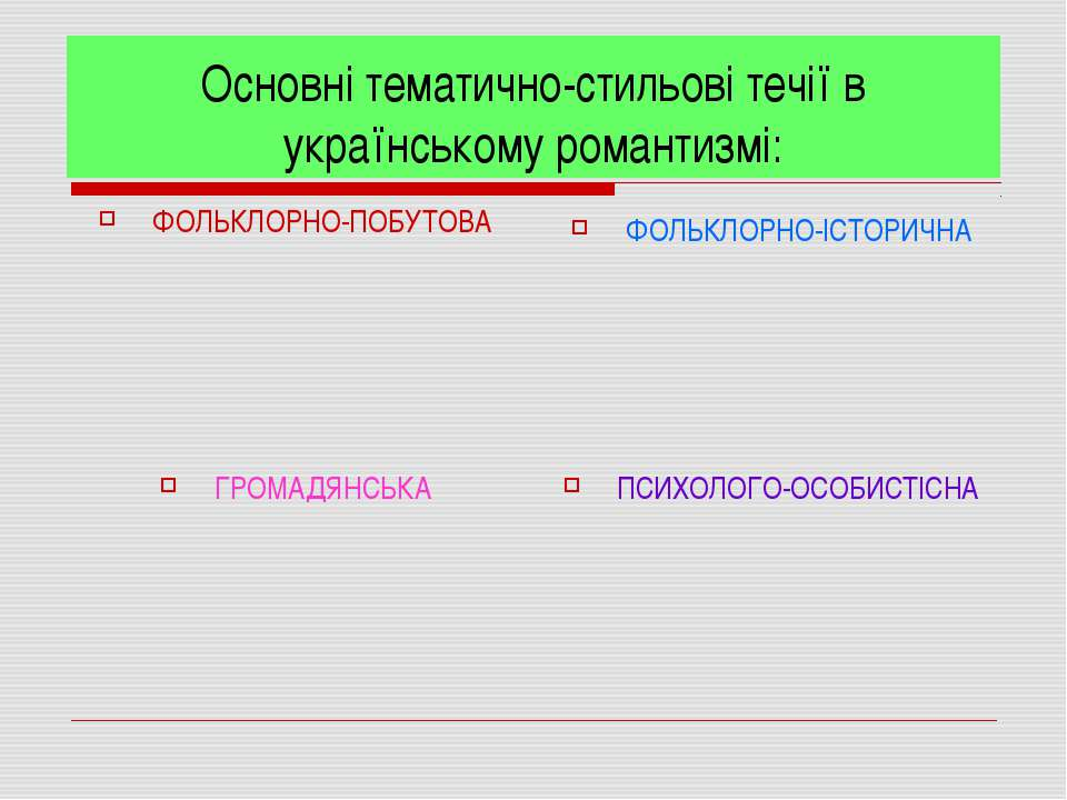 Основні тематично-стильові течії в українському романтизмі: ФОЛЬКЛОРНО-ПОБУТО...
