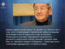 Широко відомі наукові праці І. М. Дзюби, а їх близько 400, у тому числі 14 мо...