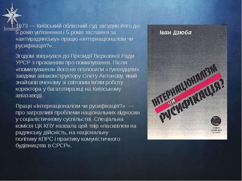 1973—Київський обласний судзасудив його до 5 років ув'язнення і 5 років за...