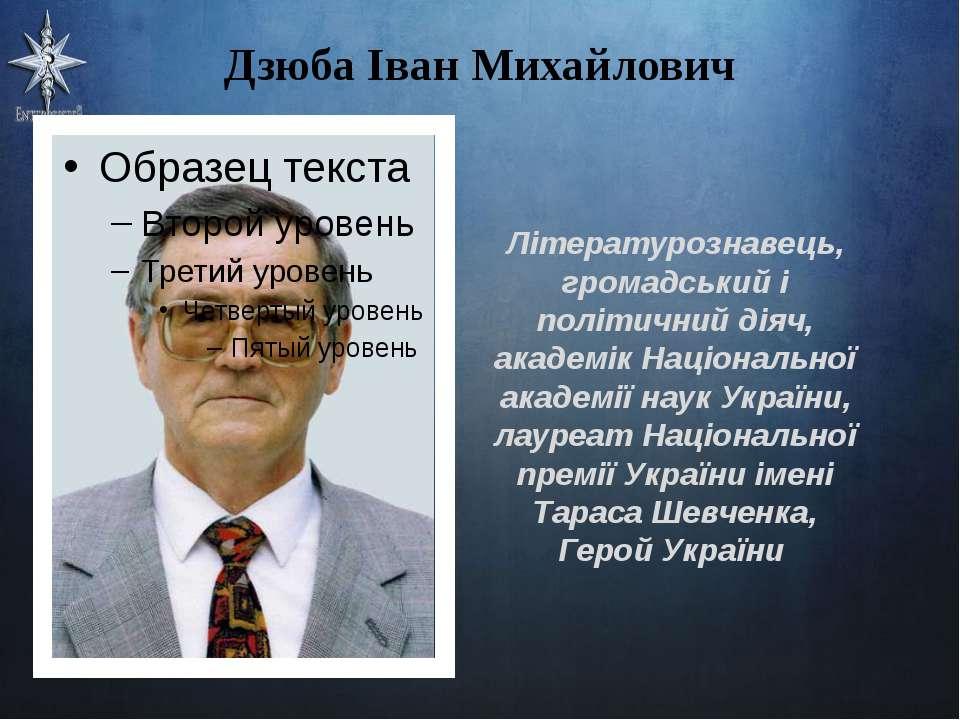 Дзюба Іван Михайлович Літературознавець, громадський і політичний діяч, акаде...