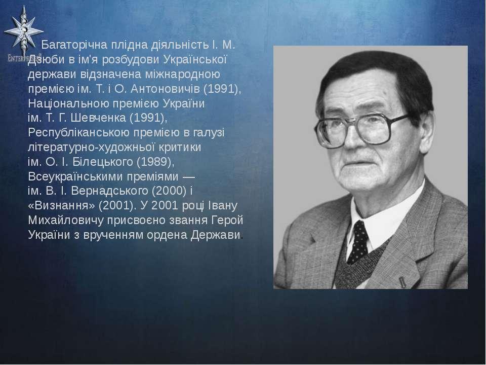 Багаторічна плідна діяльність І. М. Дзюби в ім'я розбудови Української держав...