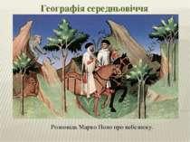 Географія середньовіччя Розповідь Марко Поло про небезпеку.