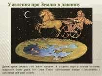 Уявлення про Землю в давнину Древні греки уявляли собі Землю плоскою. Зі схід...