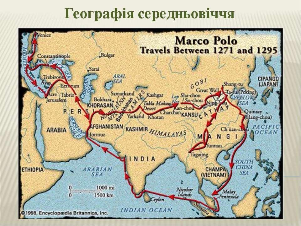 Реферат путешествия поло марко > найдено и доступно Реферат путешествия поло марко