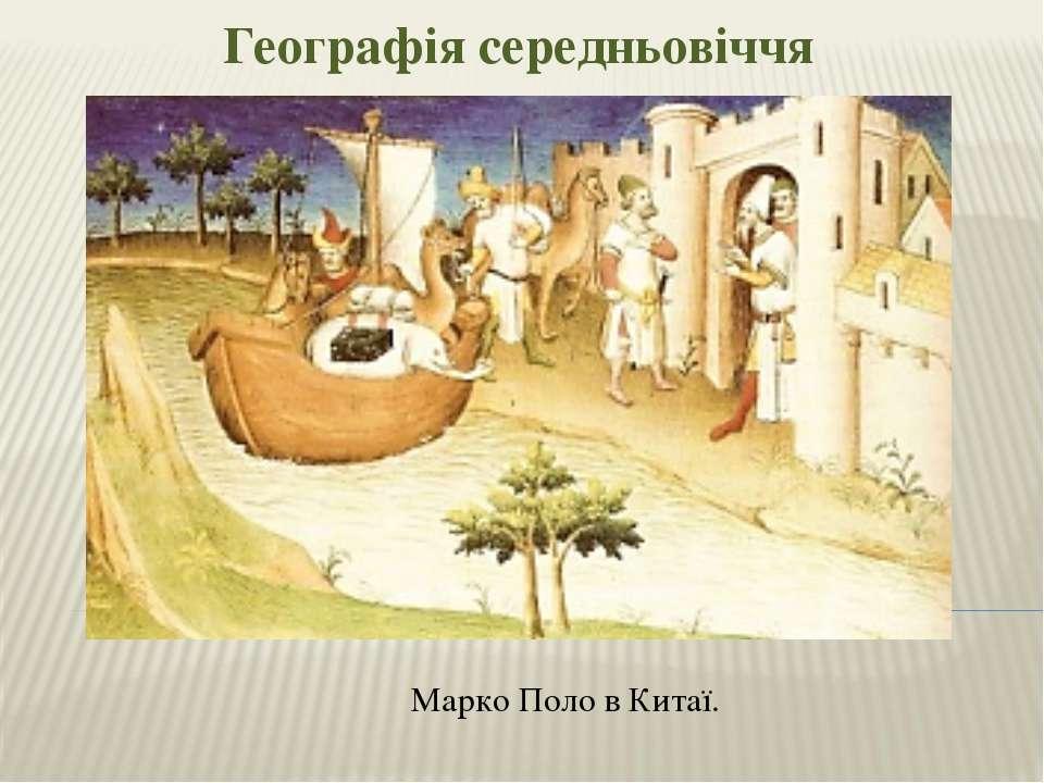 Географія середньовіччя Марко Поло в Китаї.