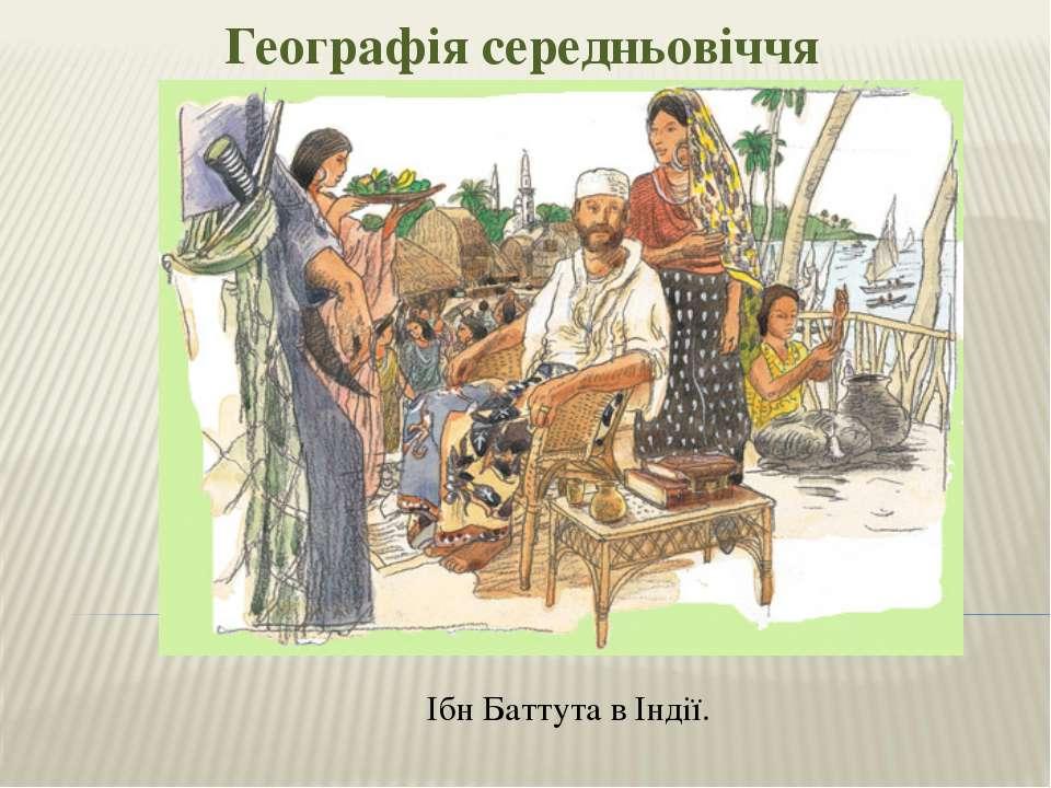 Географія середньовіччя Ібн Баттута в Індії.