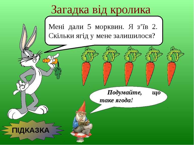 Загадка від кролика Мені дали 5 морквин. Я з'їв 2. Скільки ягід у мене залиши...