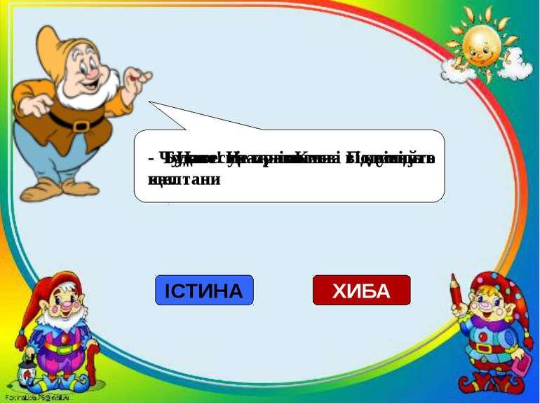 - Навесні у Києві квітнуть каштани - Будьте уважнішими. Подумайте ще. - Чудов...