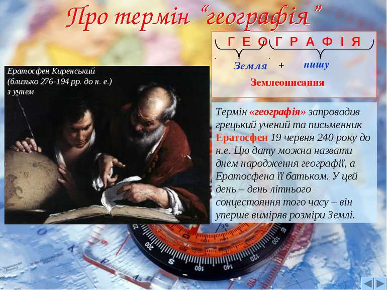 Г Е О Г Р А Ф І Я Термін «географія» запровадив грецький учений та письменник...