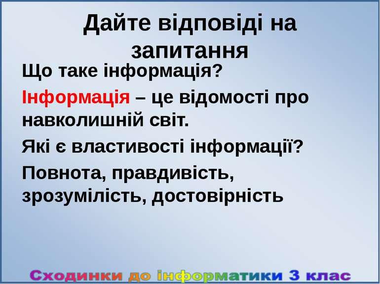 Дайте відповіді на запитання Що таке інформація? Інформація – це відомості пр...