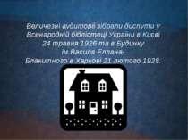 Величезні аудиторії зібрали диспути у Всенародній бібліотеці України вКиєві ...