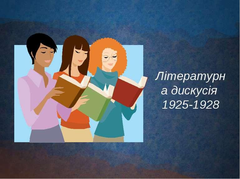 Літературна дискусія 1925-1928