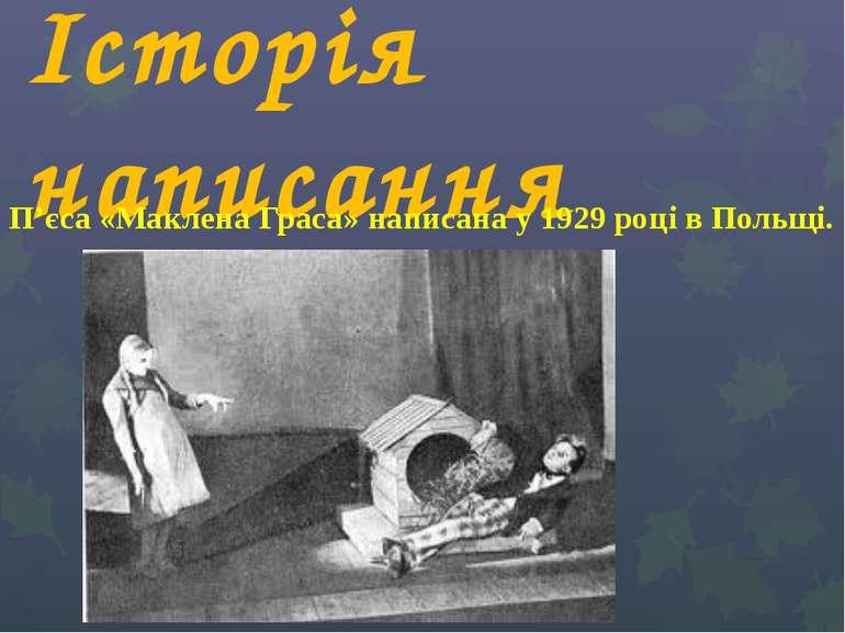 Історія написання П'єса «Маклена Граса» написана у 1929 році в Польщі.