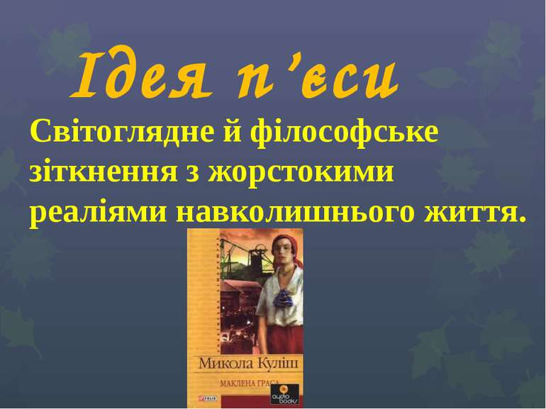 Ідея п'єси Світоглядне й філософське зіткнення з жорстокими реаліями навколиш...