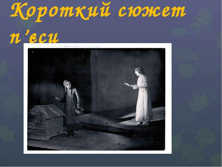 Короткий сюжет п'єси