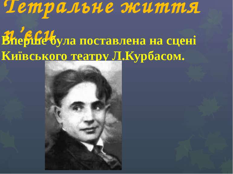 Тетральне життя п'єси Вперше була поставлена на сцені Київського театру Л.Кур...