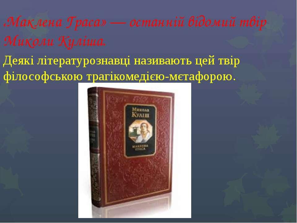 «Маклена Граса» — останній відомий твір Миколи Куліша. Деякі літературознавці...