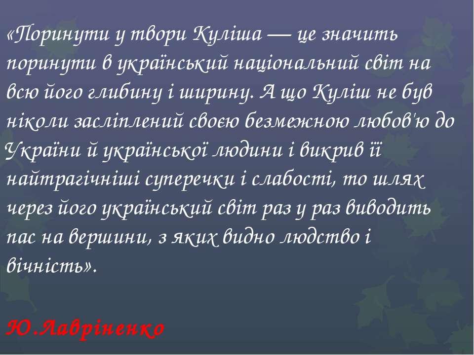 «Поринути у твори Куліша — це значить поринути в український національний сві...