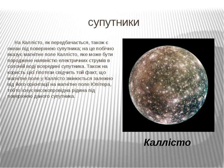 супутники На Каллісто, як передбачається, також є океан під поверхнею супутни...