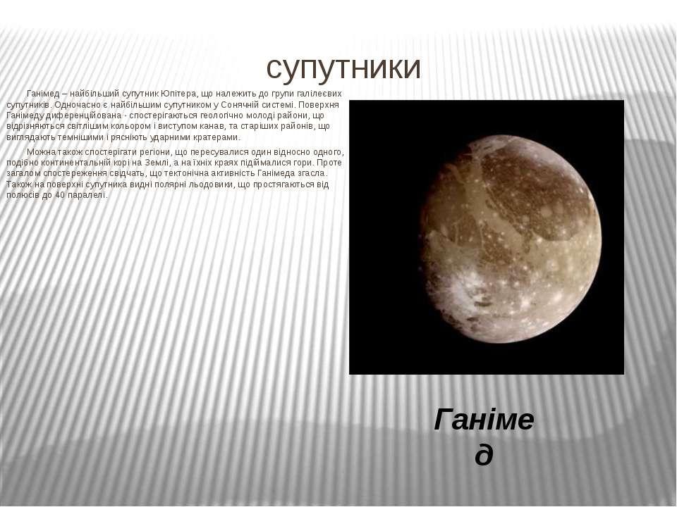 супутники Ганімед– найбільший супутникЮпітера, що належить до групи галілеє...