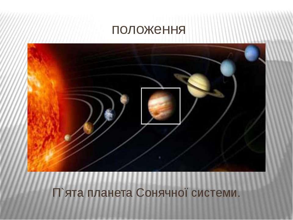 положення П`ята планета Сонячної системи.