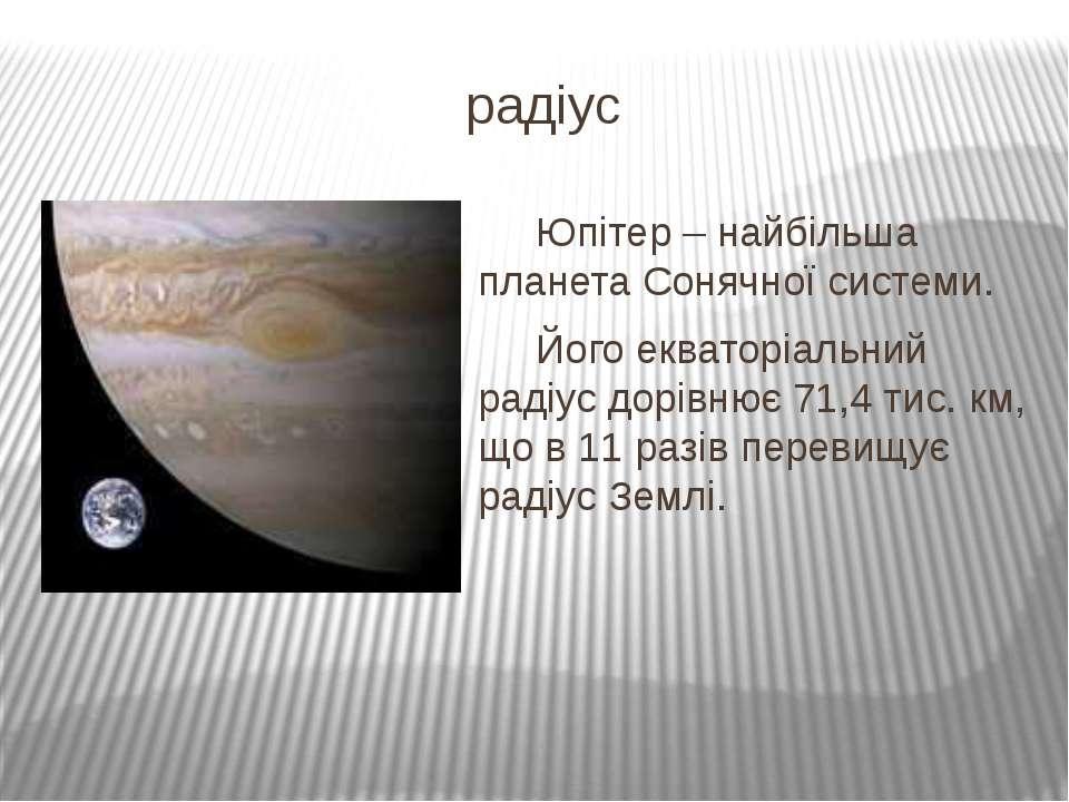 радіус Юпітер – найбільша планета Сонячної системи. Його екваторіальний радіу...