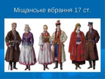 Міщанське вбрання 17 ст.