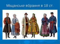 Міщанське вбрання в 18 ст.