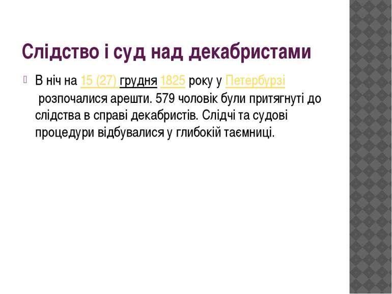 Слідство і суд над декабристами В ніч на15 (27) грудня1825року уПетербурз...