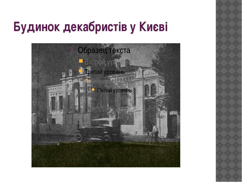 Будинокдекабристіву Києві