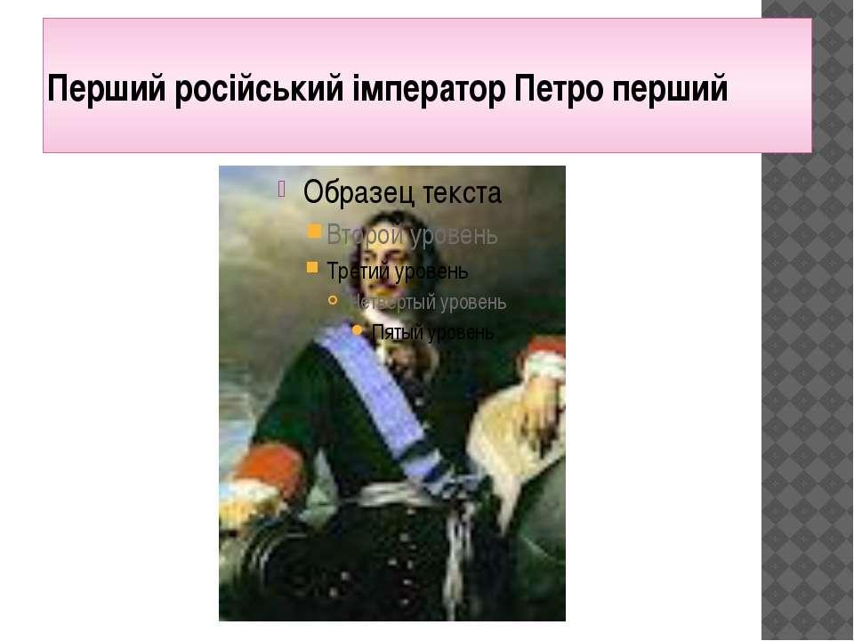 Перший російський імператор Петро перший