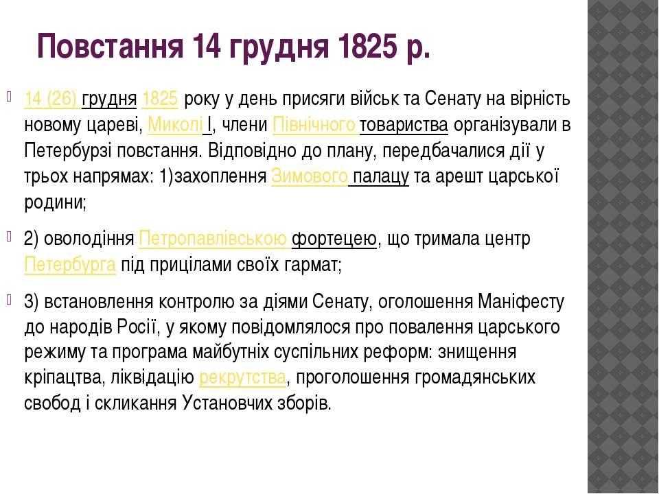 Повстання 14 грудня 1825 р. 14 (26) грудня1825року у день присяги військ та...