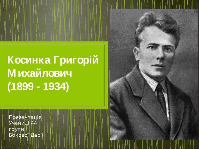 Косинка Григорій Михайлович (1899 - 1934) Презентація Учениці 44 групи Боково...