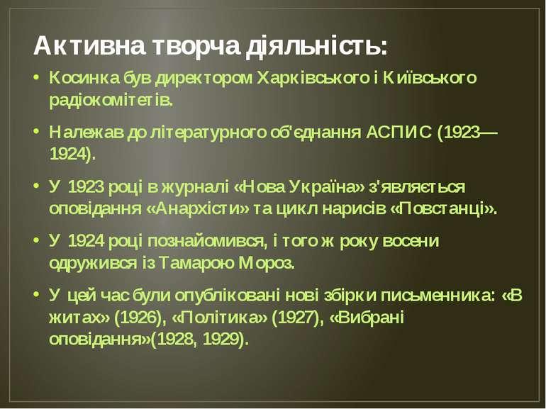 Активна творча діяльність: Косинка був директором Харківського і Київського р...