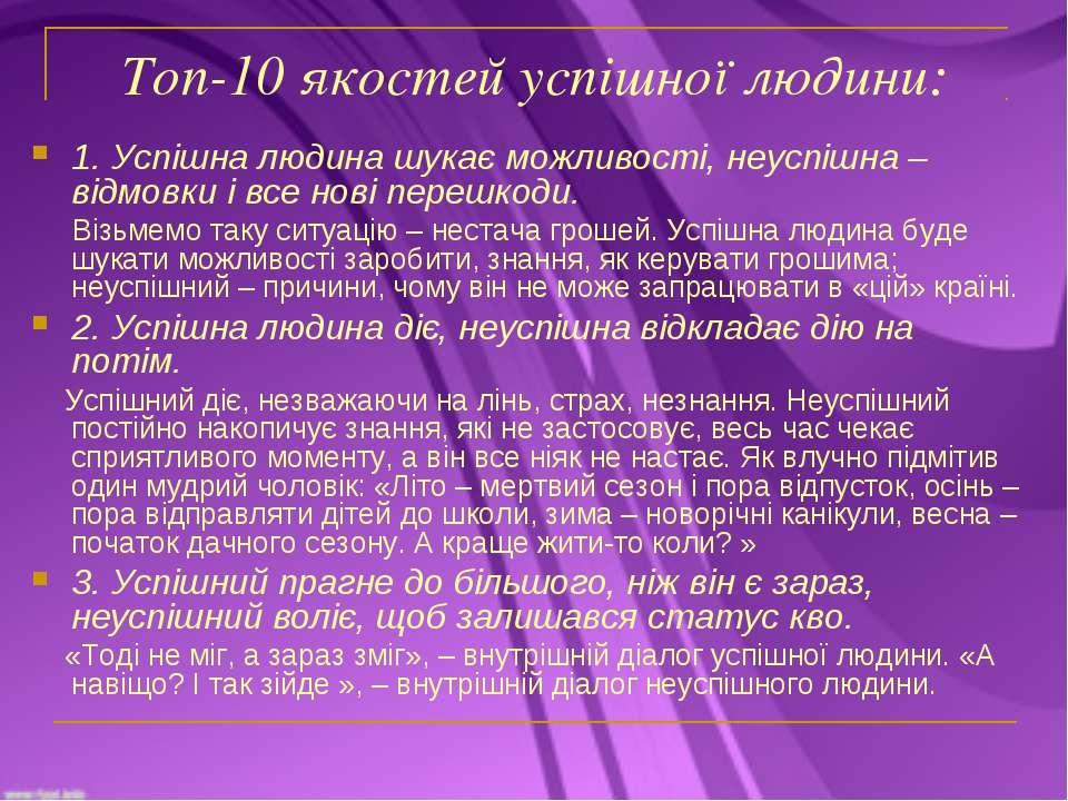 Топ-10 якостей успішної людини: 1. Успішна людина шукає можливості, неуспішна...